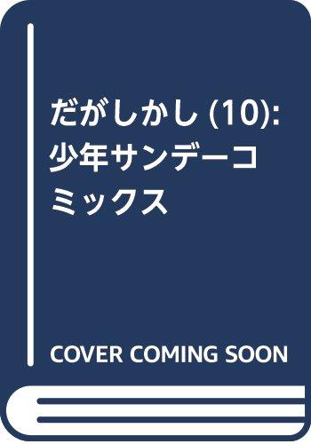 だがしかし(10): 少年サンデーコミックス
