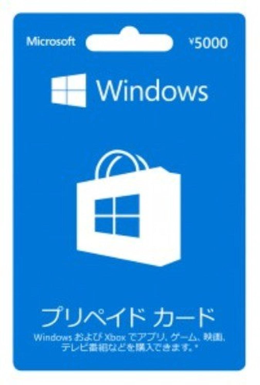 アフリカ非行無知Microsoft Windows ストア プリペイド カード 5000円 [パッケージ] (Windows / Xbox One / Xbox 360で利用可)