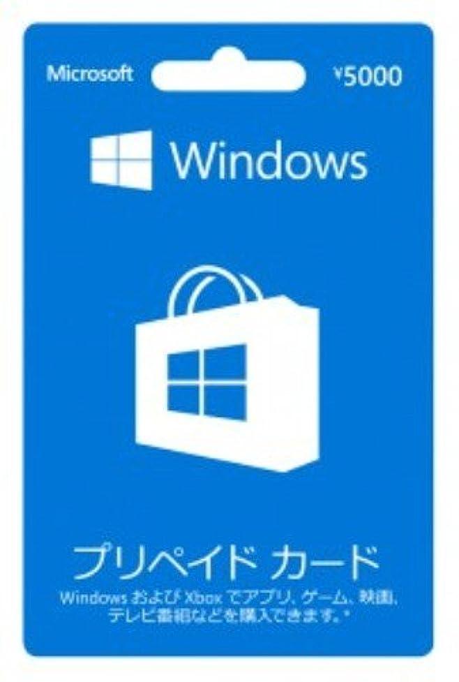 スリム一緒然としたMicrosoft Windows ストア プリペイド カード 5000円 [パッケージ] (Windows / Xbox One / Xbox 360で利用可)
