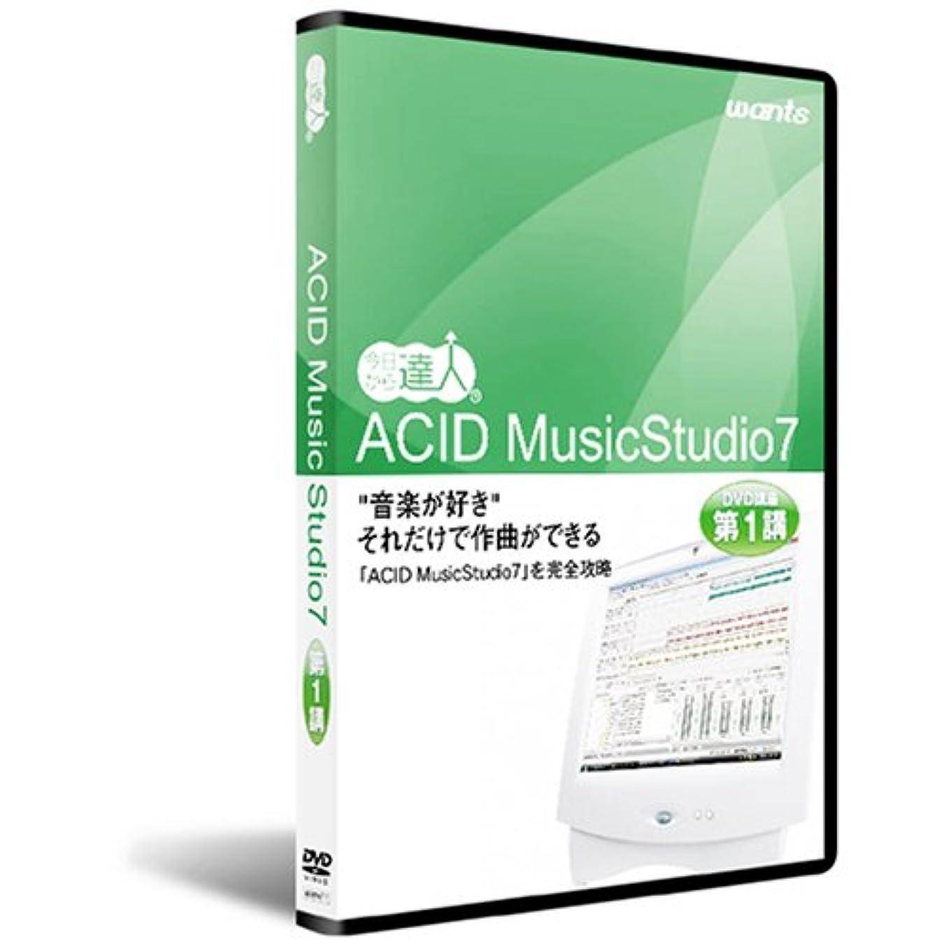 ジレンマオリエンテーション悲しむACID MusicStudio7:DVD講座 第1講