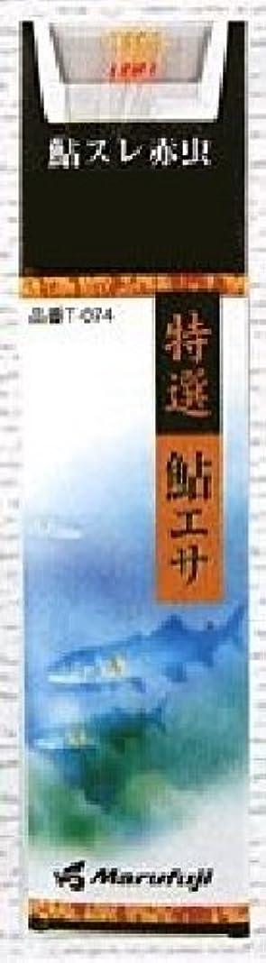 デンプシー原理ひどくMarufuji(マルフジ) T-074 特選鮎エサ鮎スレ赤虫 2号