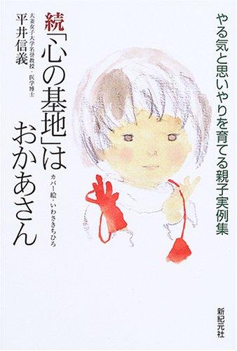 続「心の基地」はおかあさん―やる気と思いやりを育てる親子実例集 (新紀元社の子育てシリーズ)の詳細を見る