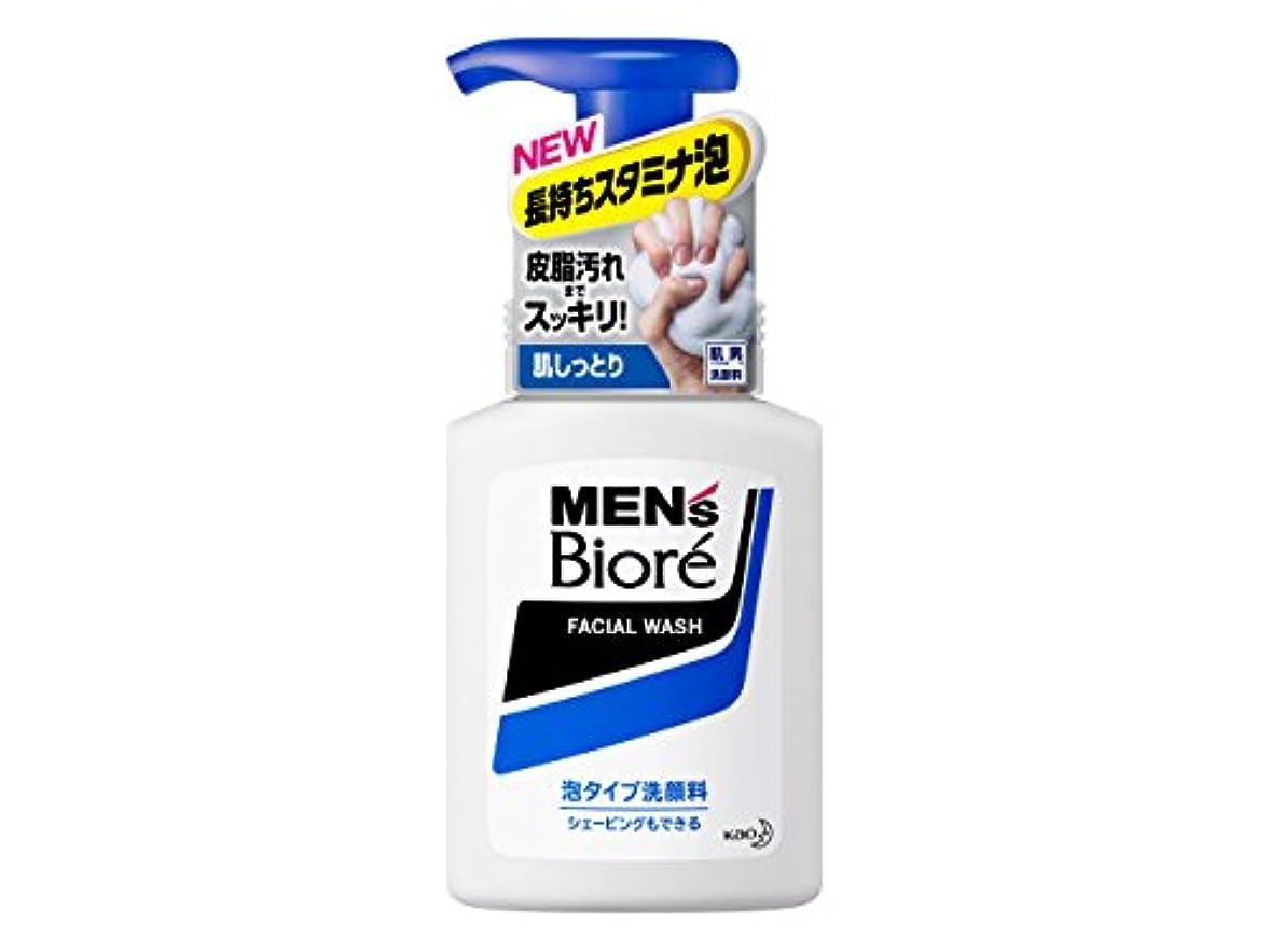 抹消祭りモンク【花王】メンズビオレ 泡タイプ洗顔 150ml ×20個セット