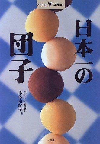 日本一の団子 (Shotor Library)の詳細を見る