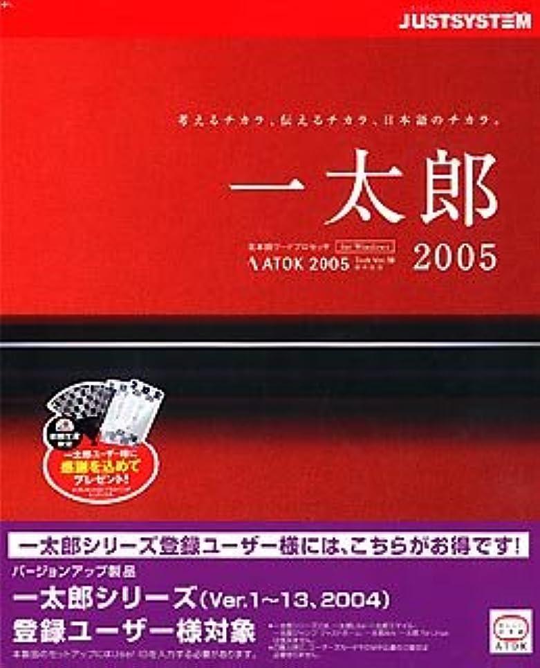 怖がらせる知恵ラッシュ一太郎 2005 バージョンアップ版