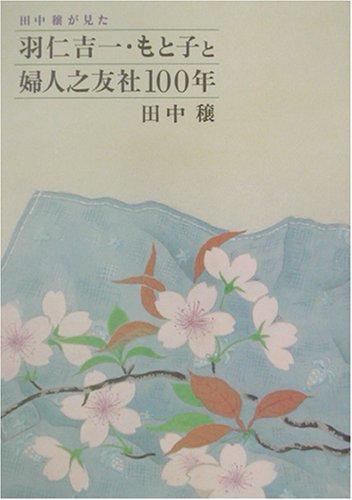 田中穣が見た羽仁吉一・もと子と婦人之友社100年