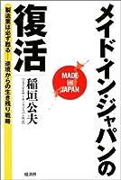 メイド・イン・ジャパンの復活―製造業は必ず甦る 逆境からの生き残り戦略
