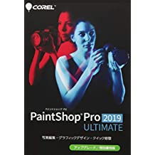 PaintShop Pro 2019 Ultimate アップグレード/特別優待版