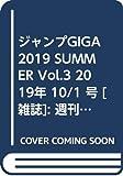 ジャンプGIGA 2019 SUMMER Vol.3 2019年 10/1 号 [雑誌]: 週刊少年ジャンプ 増刊