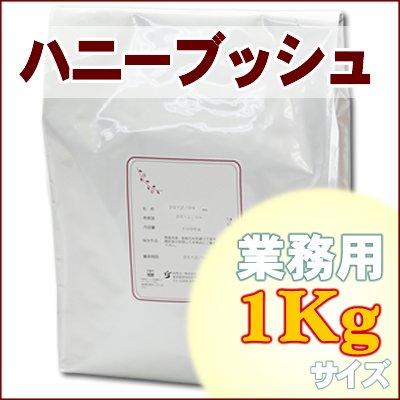 ハニーブッシュティー 業務用1Kg ハニーブッシュ茶 ハーブティー ハーブ茶 茶葉 Honeybush ※有機JAS認証原料使用