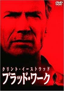 ブラッド・ワーク 特別版 [DVD]