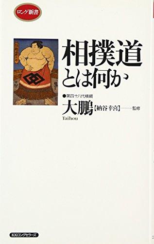 相撲道とは何か (ロング新書)の詳細を見る
