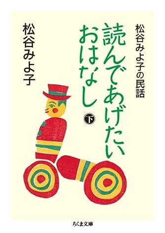 読んであげたいおはなし(下): 松谷みよ子の民話 (ちくま文庫)