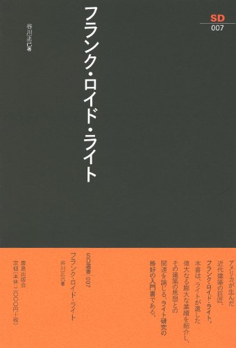 フランク・ロイド・ライト (SD選書)