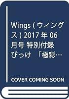 WINGS(ウィングス) 2017年 06 月号