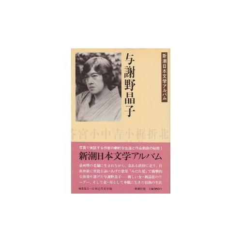 与謝野晶子  新潮日本文学アルバム〈24〉