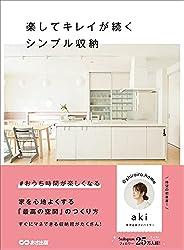 楽してキレイが続くシンプル収納―――家を心地よくする「最高の空間」のつくり方