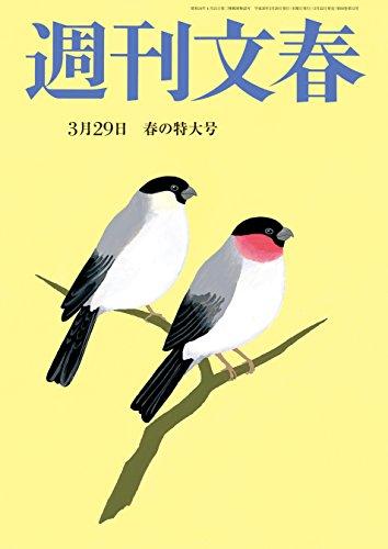 [画像:週刊文春 3月29日号[雑誌]]
