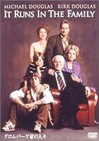 グロムバーグ家の人々 [DVD]