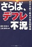 さらば、デフレ不況 -日本を救う最良の景気回復論―