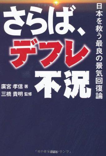 さらば、デフレ不況 -日本を救う最良の景気回復論―の詳細を見る