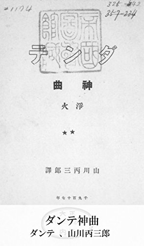 ダンテ神曲 浄火 (国立図書館コレクション)の詳細を見る