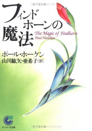 フィンドホーンの魔法 (サンマーク文庫)