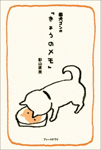 柴犬ゴンの「きょうのメモ」 (Book of dreams)の詳細を見る