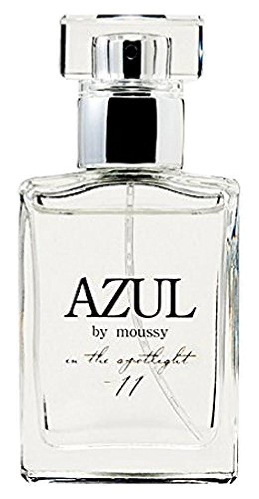 くるくる暗唱するツーリスト(アズールバイマウジー)AZUL by moussy オードトワレ In The Spotlight