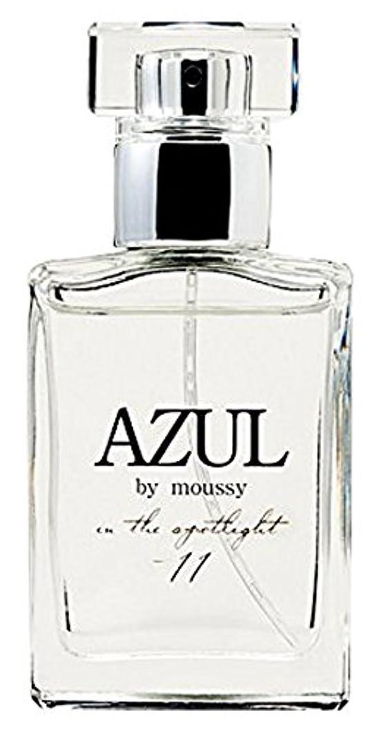 雇ったカポック懐(アズールバイマウジー)AZUL by moussy オードトワレ In The Spotlight