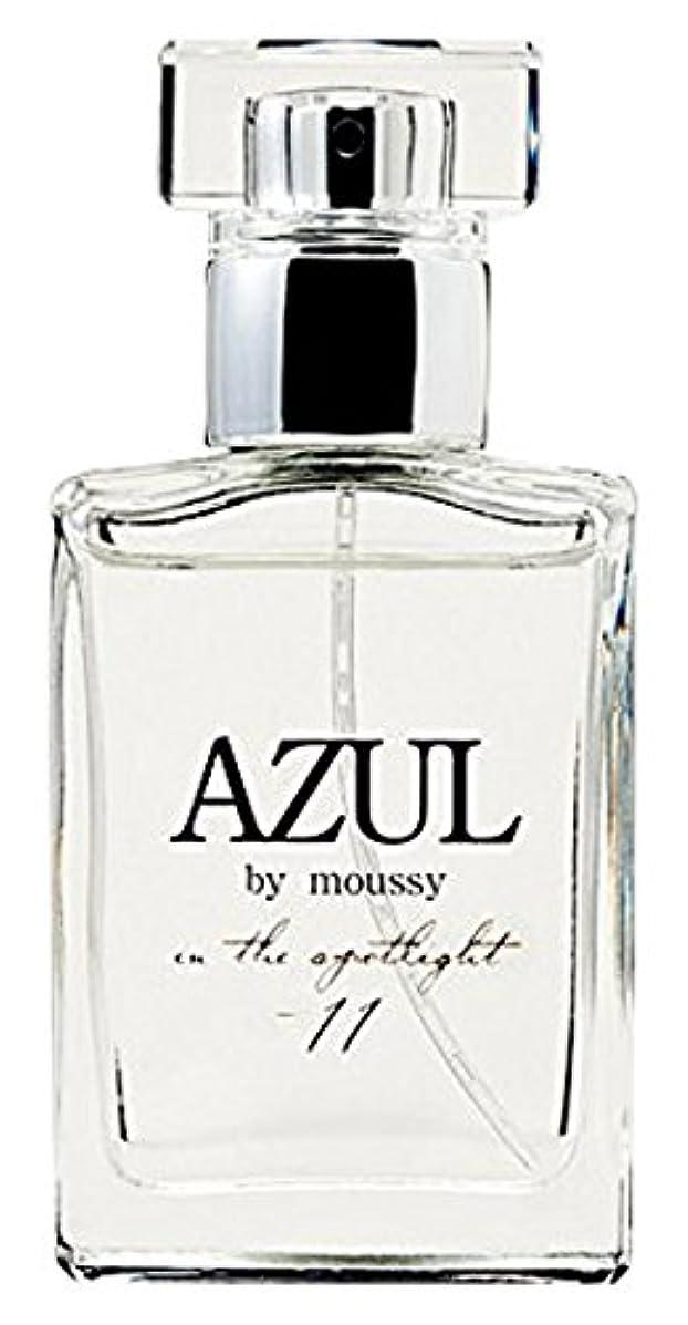 保険をかけるギャザー車両(アズールバイマウジー)AZUL by moussy オードトワレ In The Spotlight