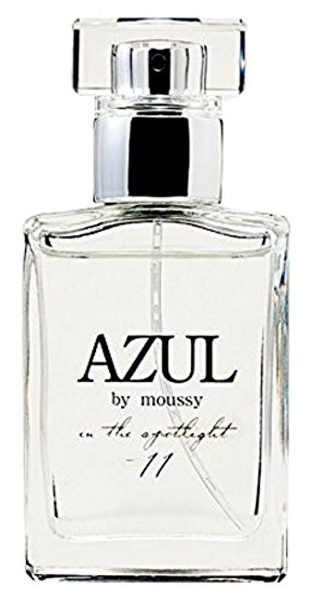 分配します愛国的なあいまいな(アズールバイマウジー)AZUL by moussy オードトワレ In The Spotlight