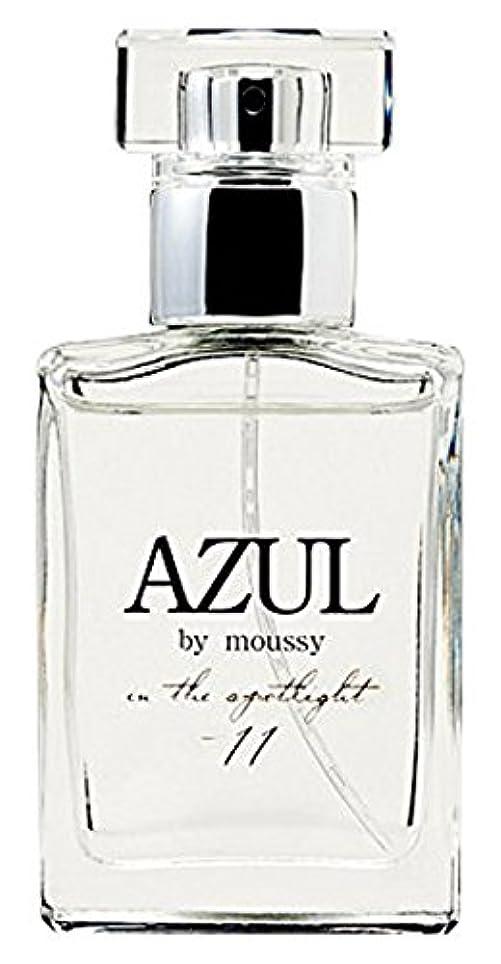 鬼ごっこ慢なカスタム(アズールバイマウジー)AZUL by moussy オードトワレ In The Spotlight