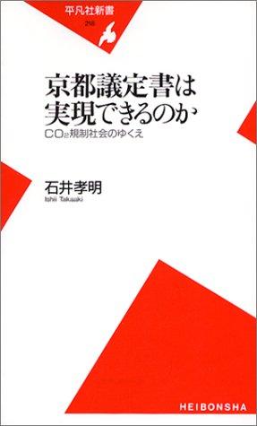京都議定書は実現できるのか CO2規制社会のゆくえ (平凡社新書)の詳細を見る