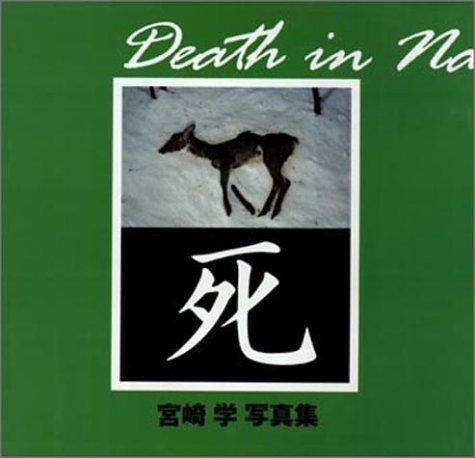 死―宮崎学写真集の詳細を見る
