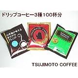 辻本珈琲 工場直売おいしいドリップコーヒー3種たっぷり100杯分セット