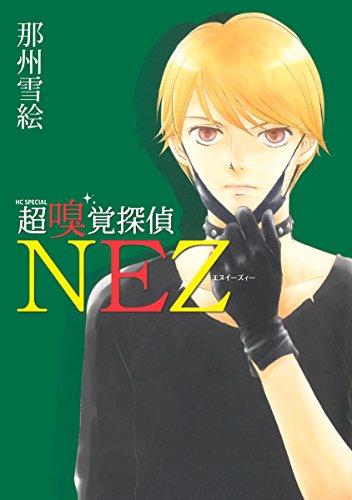 超嗅覚探偵NEZ 1 (花とゆめコミックス)