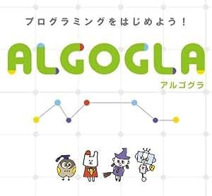 ALGOGLA(アルゴグラ)
