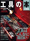 工具の本―The Latest Entertainment Magazine of Tools (2006) (Gakken MOOK―FACTORY GEAR MAGAZINE)