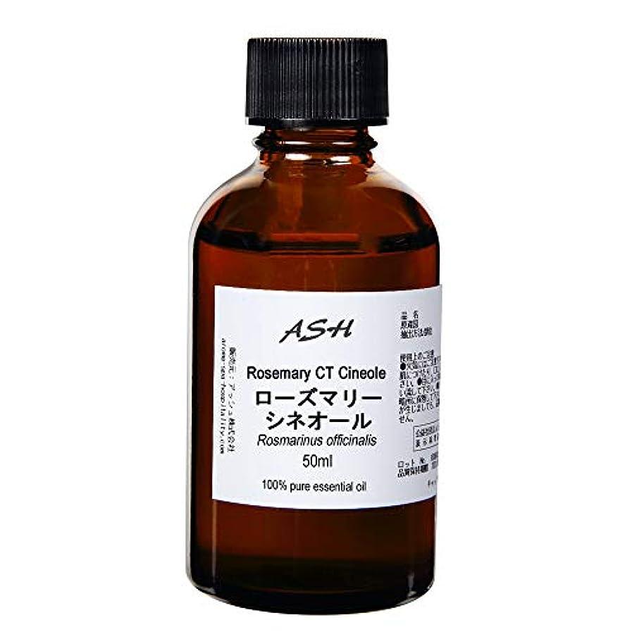 押し下げるスピン球体ASH ローズマリー (CTシネオール) エッセンシャルオイル 50ml AEAJ表示基準適合認定精油