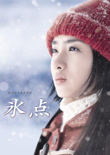 氷点 DVD-BOX