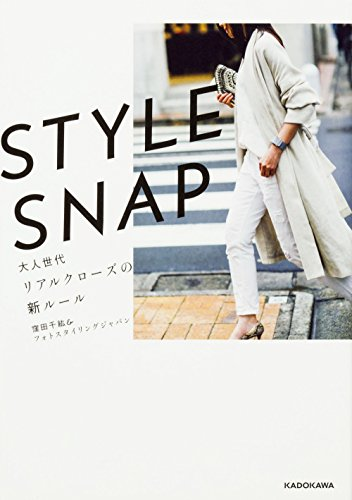 STYLE SNAP 大人世代リアルクローズの新ルールの詳細を見る