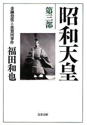昭和天皇〈第3部〉金融恐慌と血盟団事件 (文春文庫)