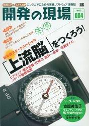 開発の現場 Vol.004 効率UP&スキルUP エンジニアのための実践ソフトウェア技術誌の詳細を見る