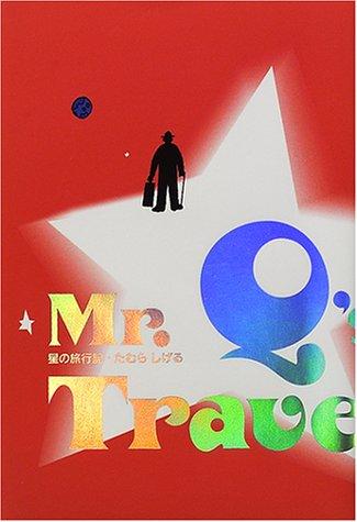星の旅行記―Mr.Q's Travel (たむらしげるのファンタジー・ワールド)