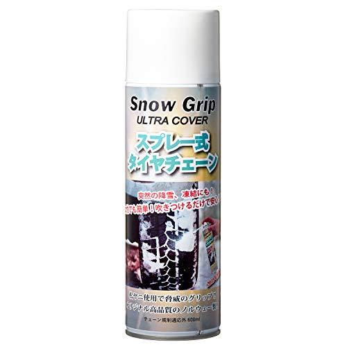SNOW GRIP スノーグリップ スプレー式タイヤチェーン 450ml  最大タイヤ20本分 タイヤスプレー スプレーチ...