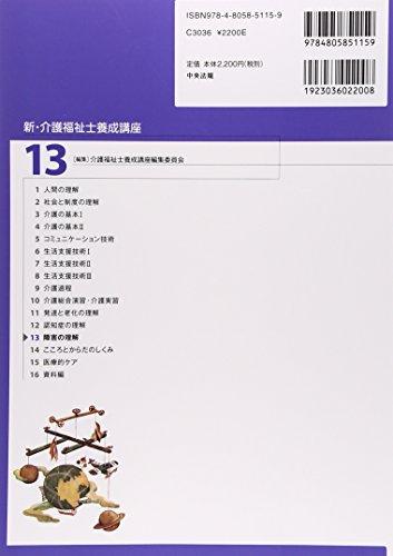新・介護福祉士養成講座〈13〉 障害の理解 第4版