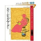 スリーピング・マーダー―ミス・マープル最後の事件 (ハヤカワ・ミステリ文庫)