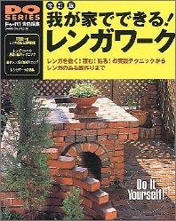我が家でできる!レンガワーク―「敷く/積む/貼る」の実践テクニックからレンガのある庭作りまで (GAKKEN MOOK―DIY SERIES)