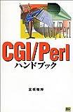 CGI/Perlハンドブック (Handbook (35))